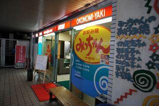 Okonomi-Yaki Mitchan_1